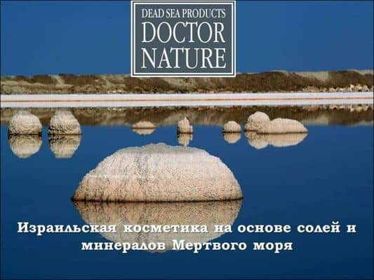 Doctor nature косметика